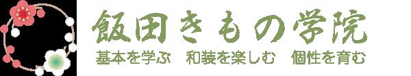 飯田きもの学院